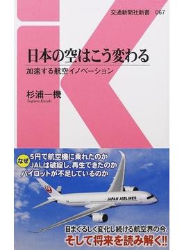 日本の空はこう変わる 加速する航空イノベーション(交通新聞社新書)