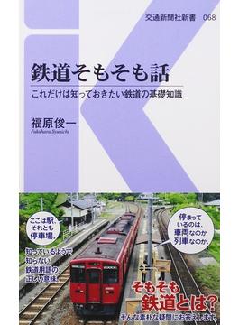鉄道そもそも話 これだけは知っておきたい鉄道の基礎知識(交通新聞社新書)