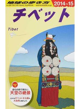 地球の歩き方 2014〜15 D08 チベット