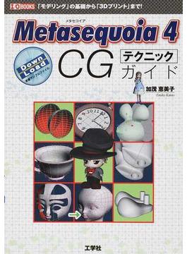 Metasequoia 4 CGテクニックガイド 「モデリング」の基礎から「3Dプリント」まで!