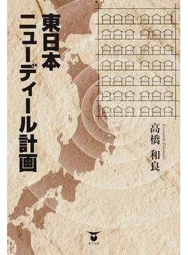 東日本ニューディール計画