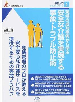 現場の成功事例から学ぶ安全な介護を実現する事故・トラブル防止術