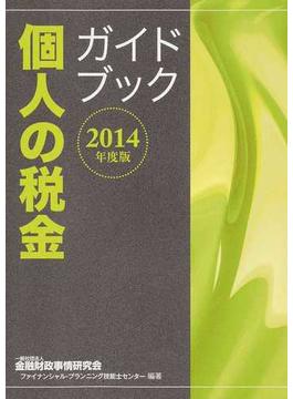 個人の税金ガイドブック 2014年度版