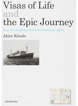 Visas of Life and the Epic Journey How the Sugihara Survivors Reached Japan