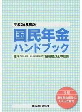 国民年金ハンドブック 平成26年度版