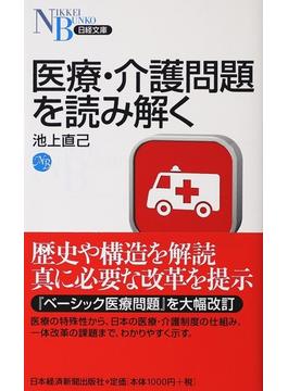 医療・介護問題を読み解く(日経文庫)