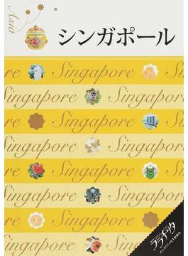 シンガポール 2014(ララチッタ)