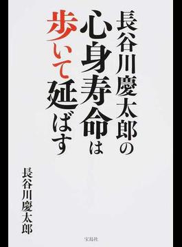長谷川慶太郎の心身寿命は歩いて延ばす