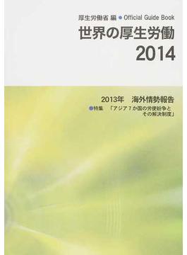 世界の厚生労働 2013年海外情勢報告 2014 特集「アジア7か国の労使紛争とその解決制度」
