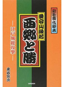 愛宕山縁起西郷と勝 江戸城総攻撃