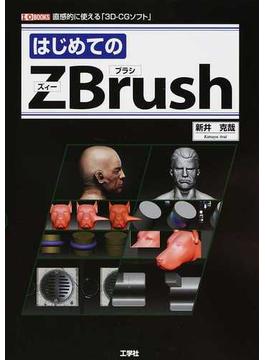 はじめてのZBrush 直感的に使える「3D−CGソフト」