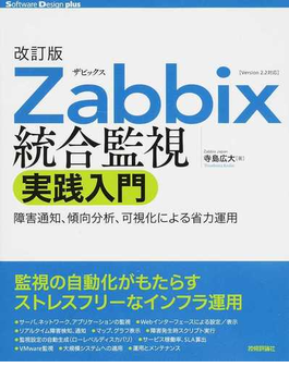 Zabbix統合監視実践入門 障害通知、傾向分析、可視化による省力運用 改訂版(Software Design plus)