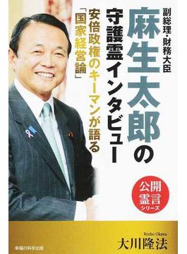 副総理・財務大臣麻生太郎の守護霊インタビュー 安倍政権のキーマンが語る「国家経営論」