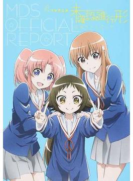 TVアニメ未確認で進行形公式ファンブック