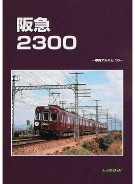 阪急2300