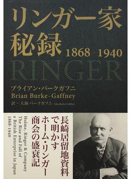 リンガー家秘録 1868−1940 長崎居留地資料で明かすホーム・リンガー商会の盛衰記