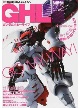 ガンダムホビーライフ 005 TO MEET THE CHILD…STRONG(電撃ムック)