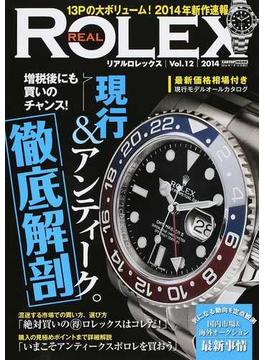 リアルロレックス Vol.12(2014) 増税後にも買いのチャンス!現行&アンティーク徹底解剖(CARTOPMOOK)