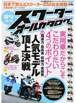 得するスクーターオールカタログ '14−'15 スクーター専門誌だからできた、どこよりも詳しい超・保存版のバイヤーズガイド(サンエイムック)