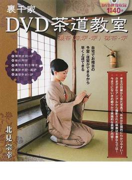 裏千家DVD茶道教室 濃茶(風炉・炉)薄茶・炉