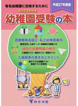 なんでもわかる幼稚園受験の本 有名幼稚園に合格するために 平成27年度版