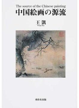 中国絵画の源流