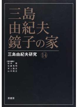 三島由紀夫・鏡子の家