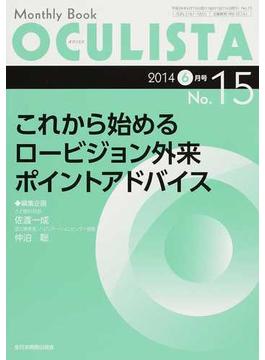OCULISTA Monthly Book No.15(2014−6月号) これから始めるロービジョン外来ポイントアドバイス