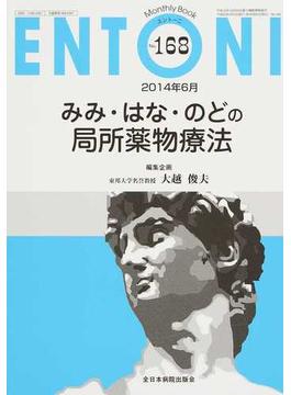 ENTONI Monthly Book No.168(2014年6月) みみ・はな・のどの局所薬物療法