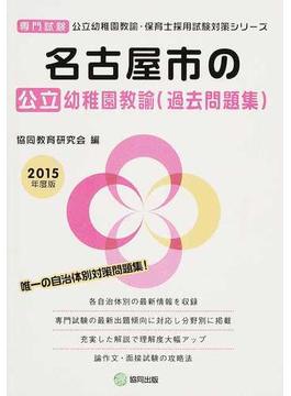 名古屋市の公立幼稚園教諭〈過去問題集〉 専門試験 2015年度版