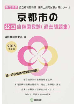京都市の公立幼稚園教諭〈過去問題集〉 専門試験 2015年度版
