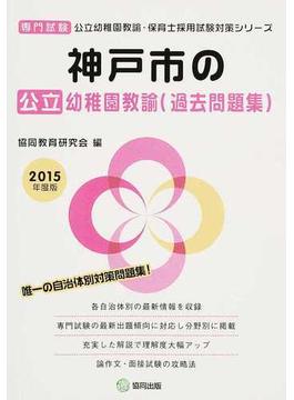 神戸市の公立幼稚園教諭〈過去問題集〉 専門試験 2015年度版