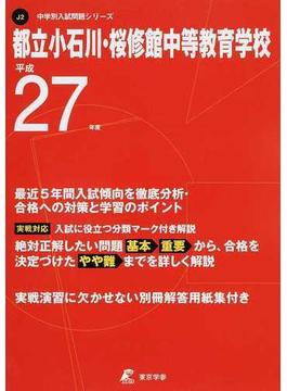都立小石川・桜修館中等教育学校 27年度用