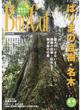 バンカル 播磨が見える No.92(2014夏号) 特集はりまの巨樹・名木 自然発見カメムシ