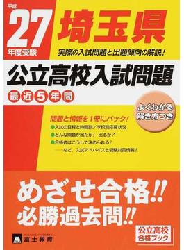 埼玉県公立高校入試問題 27年度受験