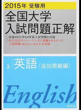 全国大学入試問題正解 2015年受験用3 英語(追加掲載編)