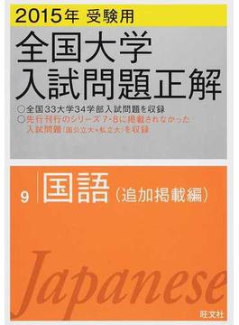 全国大学入試問題正解 2015年受験用9 国語(追加掲載編)