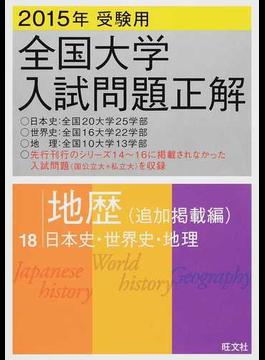 全国大学入試問題正解 2015年受験用18 地歴(追加掲載編)