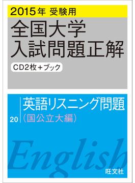 全国大学入試問題正解 2015年受験用20 英語リスニング問題(国公立大編)