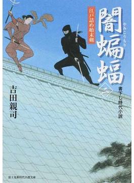 闇蝙蝠 江戸詰め始末剣 書下し時代小説 2