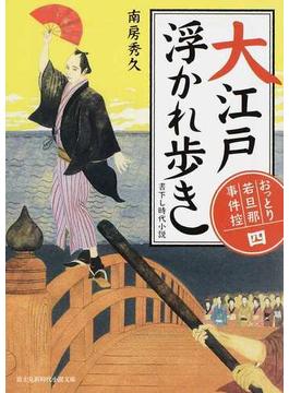 大江戸浮かれ歩き 書下し時代小説