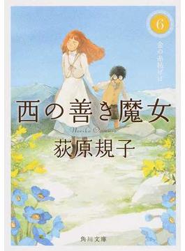 西の善き魔女 6 金の糸紡げば(角川文庫)