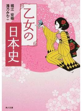 乙女の日本史(角川文庫)