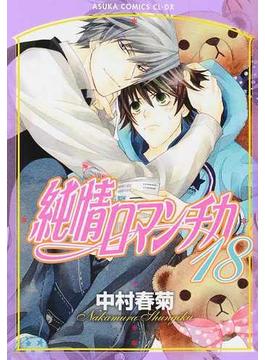 純情ロマンチカ 18(あすかコミックスCL-DX)