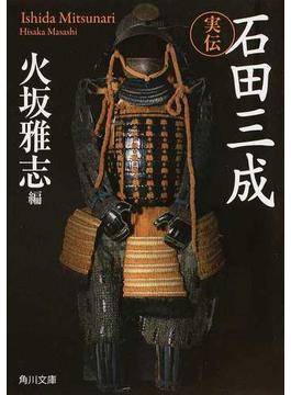 実伝石田三成(角川文庫)