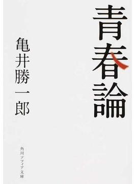 青春論 改版(角川ソフィア文庫)