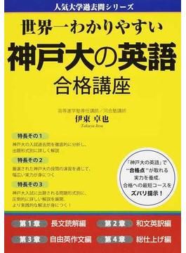 世界一わかりやすい神戸大の英語合格講座