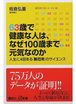 63歳で健康な人は、なぜ100歳まで元気なのか 人生に4回ある「新厄年」のサイエンス(講談社+α新書)