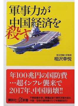軍事力が中国経済を殺す(講談社+α新書)
