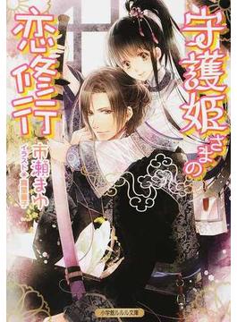 守護姫さまの恋修行(小学館ルルル文庫)